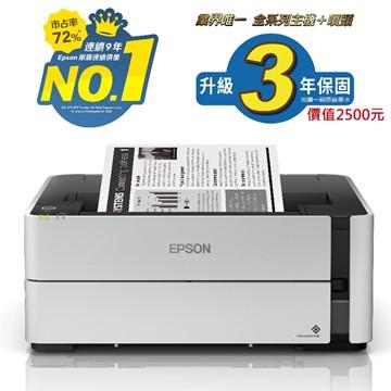 愛普生EPSON M1170 黑白連續供墨複合機