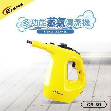 EMMAS多功能手持式蒸氣清潔機