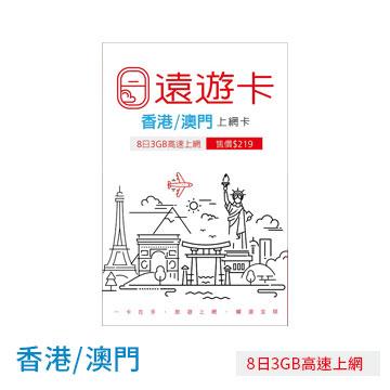 遠遊卡2.0-香港/澳門跨國上網卡