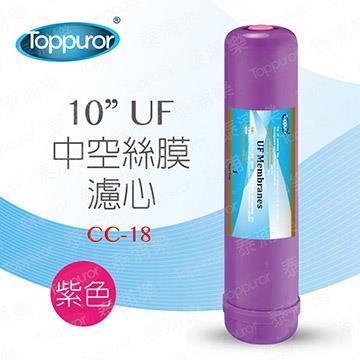 泰浦樂 10吋UF中空絲膜濾心 CC-18