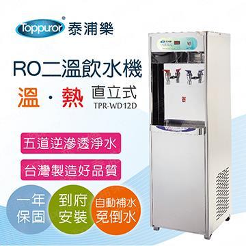泰浦樂 二溫溫熱RO飲水機 TPR-WD12D