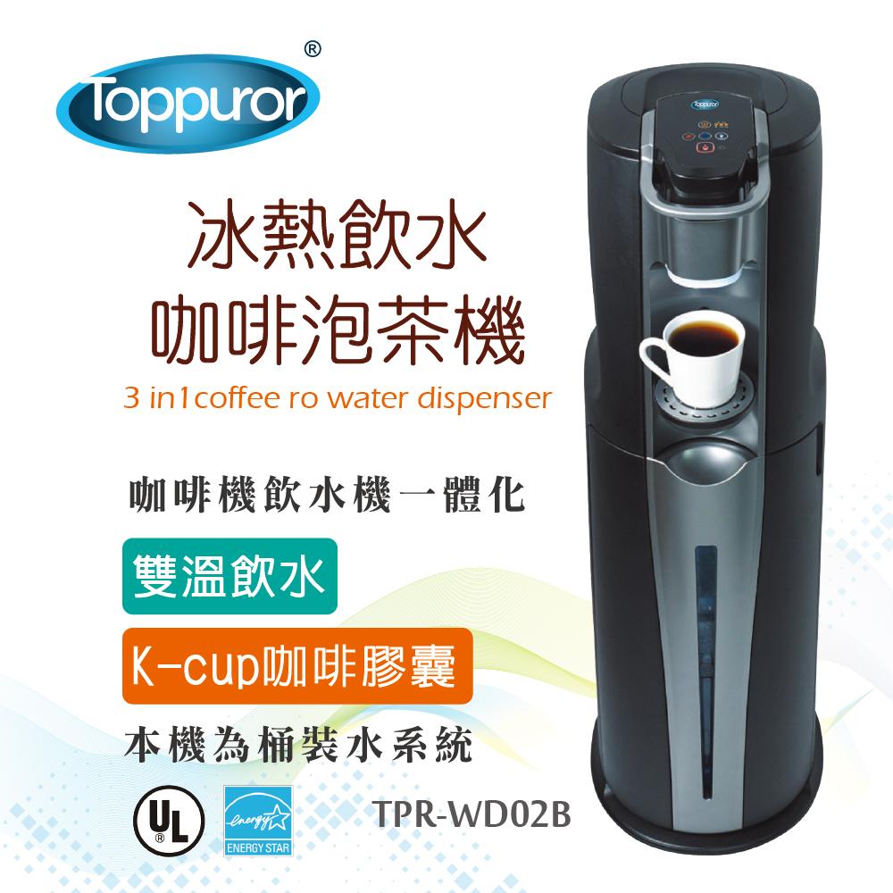 泰浦樂 冰熱飲水泡茶機 TPR-WD02B