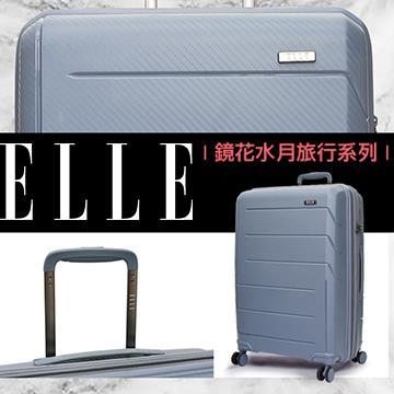 ELLE 鏡花水月系列20吋PP材質旅行箱(黛藍)