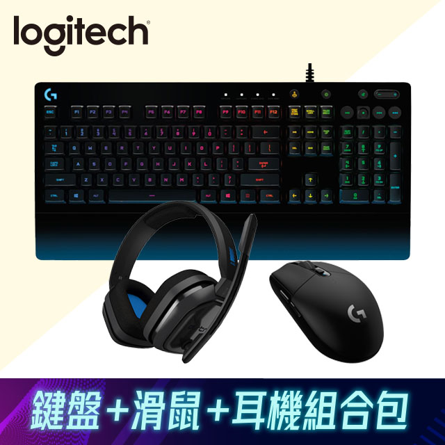 (組合包)羅技Logitech 電競鍵盤/耳機/滑鼠