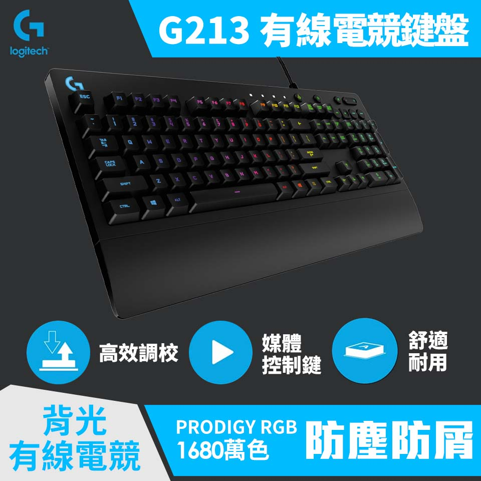 Logitech羅技 G213 PRODIGY RGB遊戲鍵盤