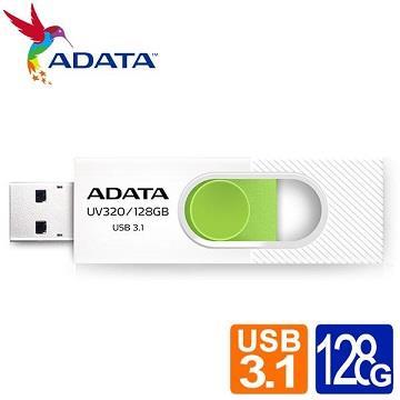 威剛 UV320 128G(白)隨身碟