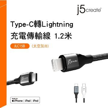 j5 create USB-C to MFI充電線1.2M-灰