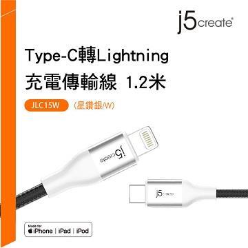 j5 create USB-C to MFI充電線1.2M-銀