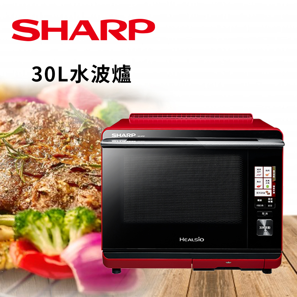 夏普SHARP 30L HEALSIO水波爐(紅)