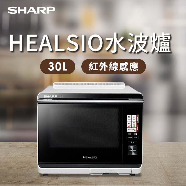 夏普SHARP 30L HEALSIO水波爐(白)(AX-XP5T(W))