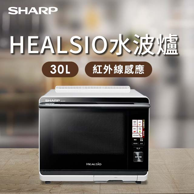 夏普SHARP 30L HEALSIO水波爐(白)