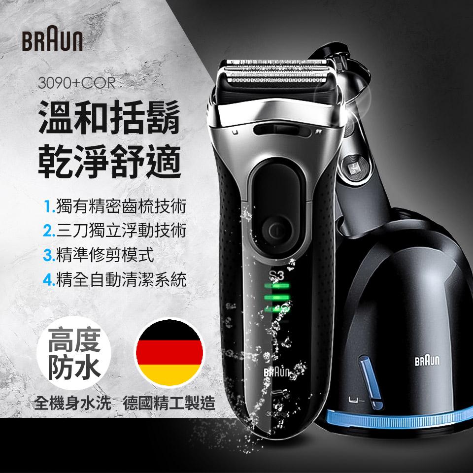 德國百靈BRAUN 新三鋒電鬍刀超值組 3090+COR
