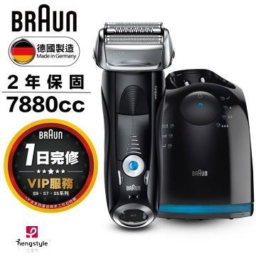 德國百靈 新7系列智能音波電鬍刀