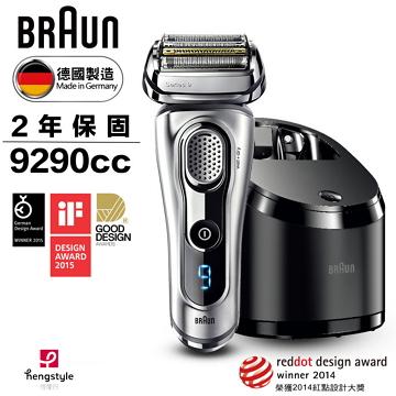 【展示品】德國百靈 9系列智能音波電鬍刀