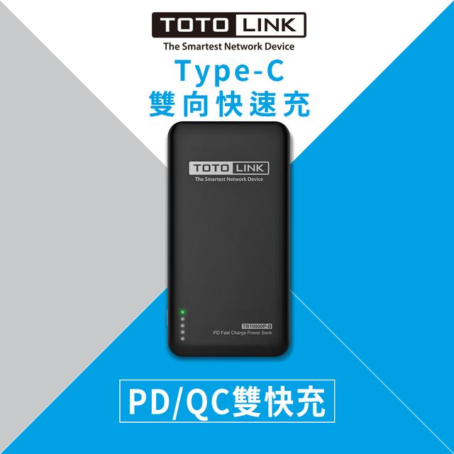 TOTOLINK 10000mAh PD/Type-C雙向行動電源 黑
