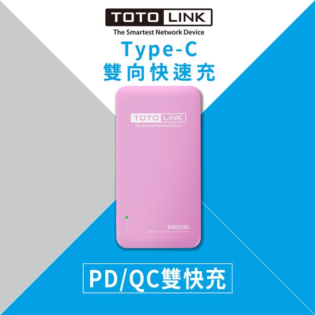TOTOLINK 10000mAh PD/Type-C雙向行動電源 粉