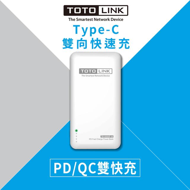 TOTOLINK 10000mAh PD/Type-C 雙向行動電源 白