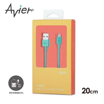 Avier Micro USB 快充傳輸線20cm-綠色