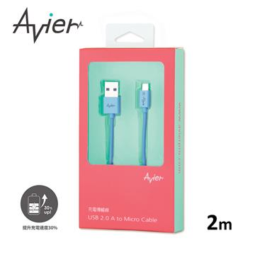 Avier Micro USB 快充傳輸線2M-藍色