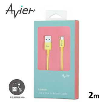 Avier Micro USB 快充傳輸線2M-黃色