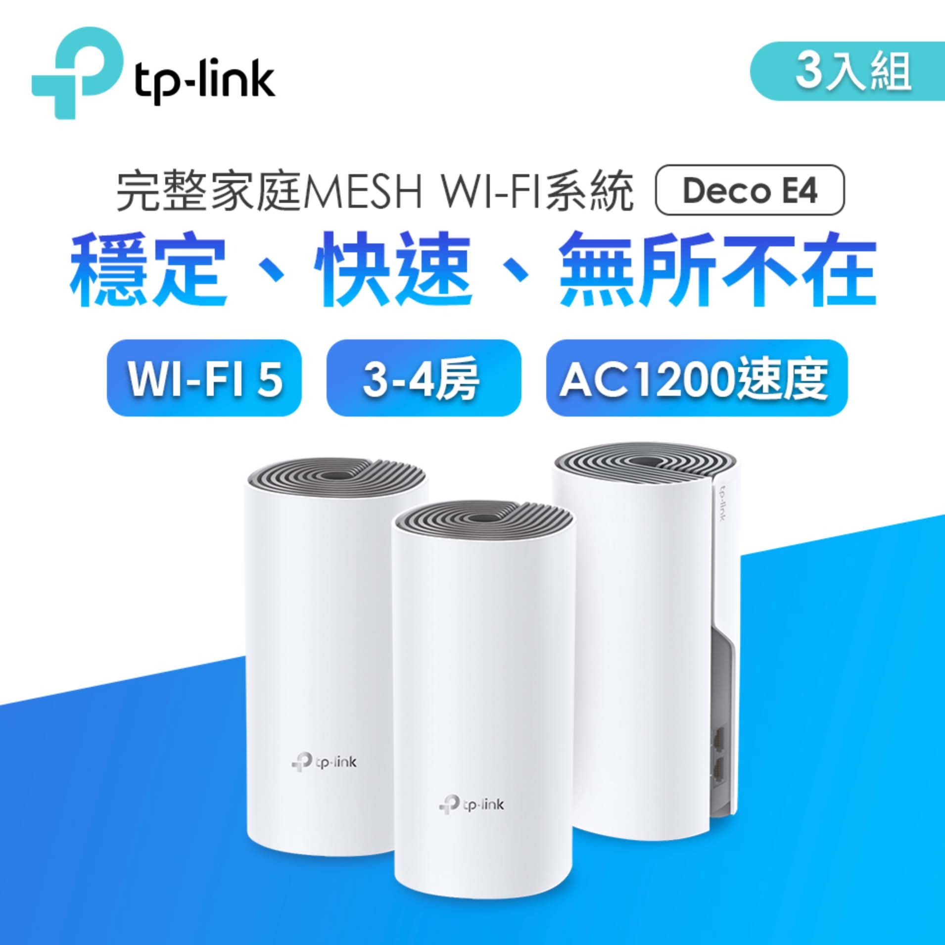 TP-LINK Deco E4智慧家庭Wi-Fi系統
