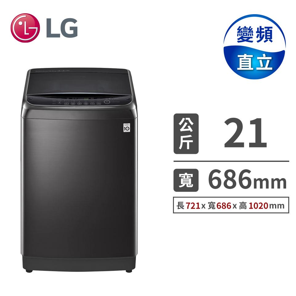 LG 21公斤蒸善美DD直驅變頻洗衣機 WT-SD219HBG