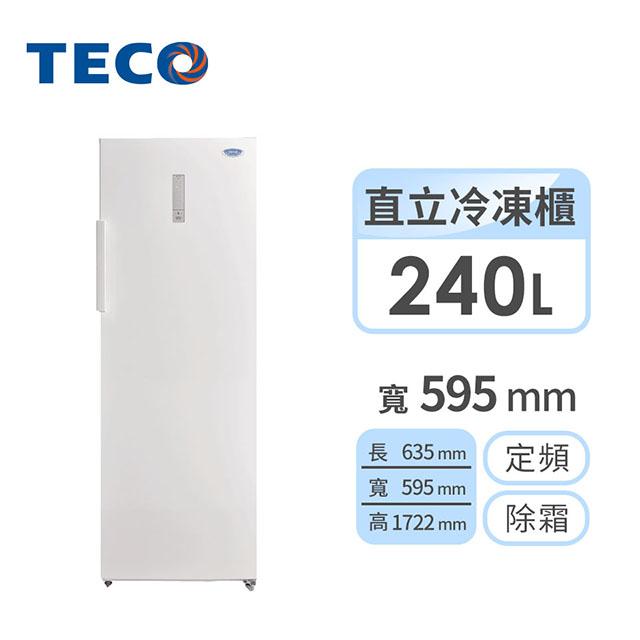 東元 240公升直立式冷凍櫃