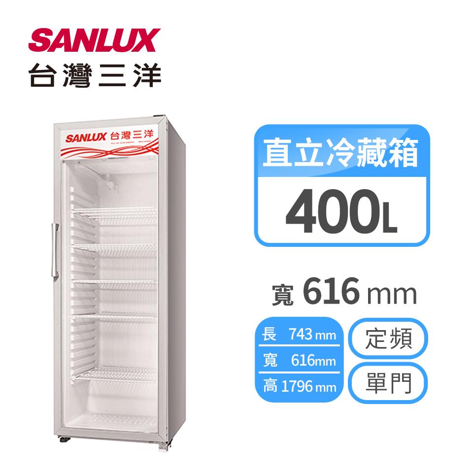 台灣三洋 400公升直立式冷藏櫃