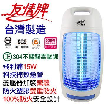 友情牌 15W捕蚊燈(飛利浦誘蚊燈管)