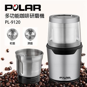 普樂POLAR 多功能咖啡研磨機