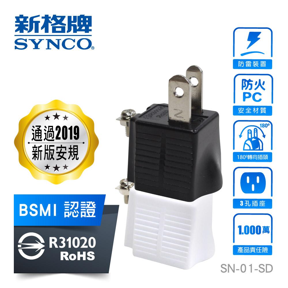 新格牌SYNCO 3孔轉2孔轉接座(兩入)