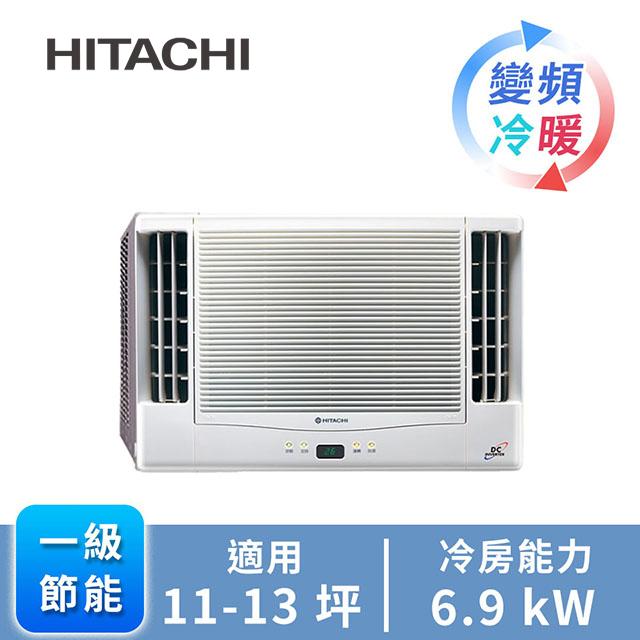 日立HITACHI 窗型變頻雙吹冷暖空調