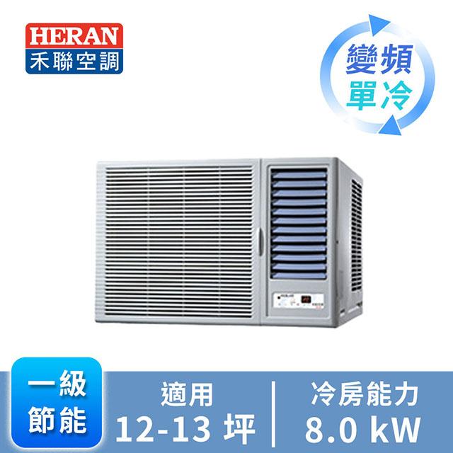 HERAN R32 窗型變頻單冷空調