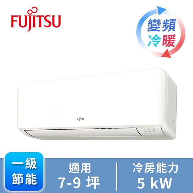 富士通一對一變頻冷暖空調 AS/AOCG050KMTB