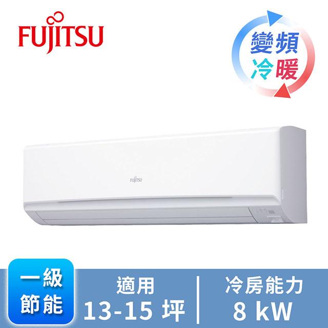富士通一對一變頻冷暖空調 AS/AOCG080KMTA