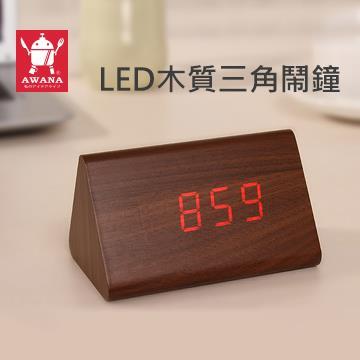 (福利品)AWANA LED木紋自然風三角鬧鐘