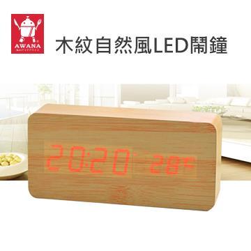 (福利品)AWANA 木紋自然風LED鬧鐘