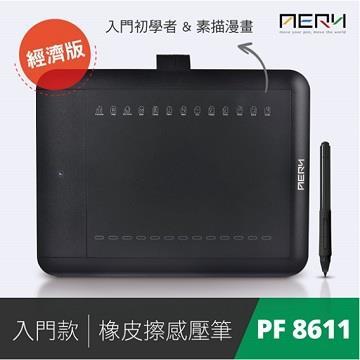AERY PF8611專業繪圖板入門款(經濟版)