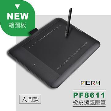 AERY PF8611專業繪圖板入門款