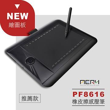 AERY PF8616 專業繪圖板(筆芯永久免費)