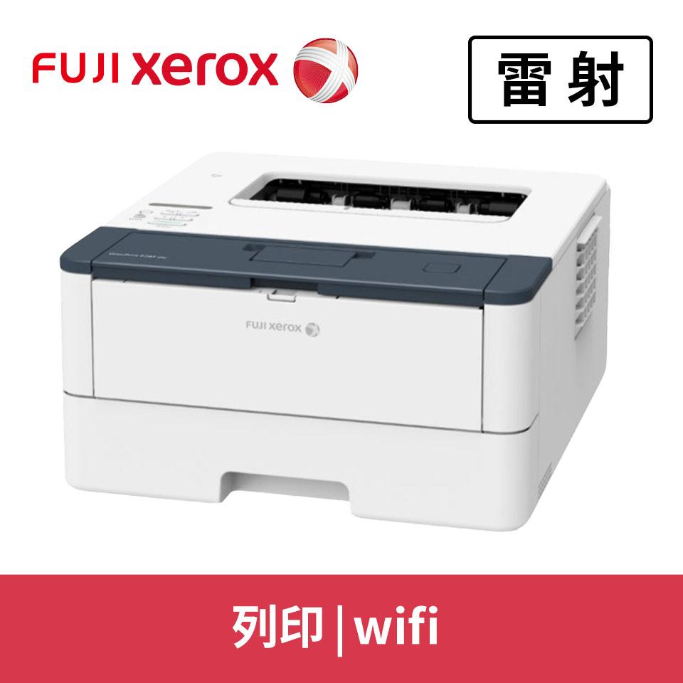 FUJI XEROX DP P285dw 黑白雙面雷射印表機