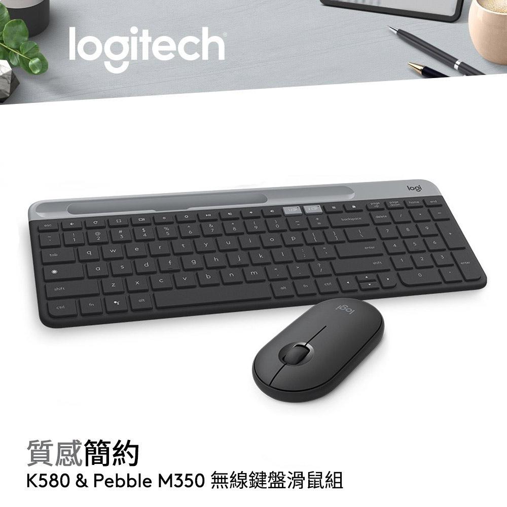 【羅技鍵鼠組(黑鍵盤+任選)】K580 超薄跨平台藍牙鍵盤+ M350 鵝卵石無線滑鼠