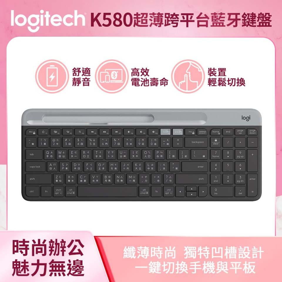 【羅技鍵鼠組(黑鍵盤+任選)】 K580 超薄跨平台藍牙鍵盤+ M350 鵝卵石無線滑鼠