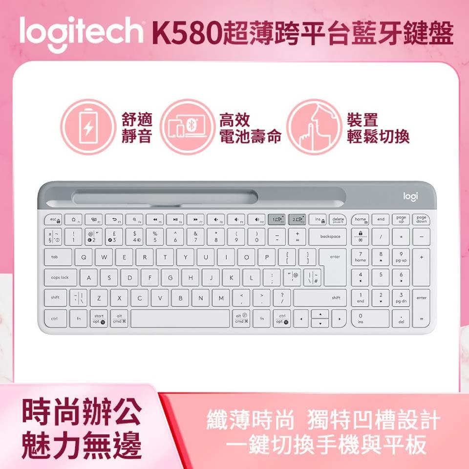 【羅技鍵鼠組(白鍵盤+任選)】 K580 超薄跨平台藍牙鍵盤+ M350 鵝卵石無線滑鼠