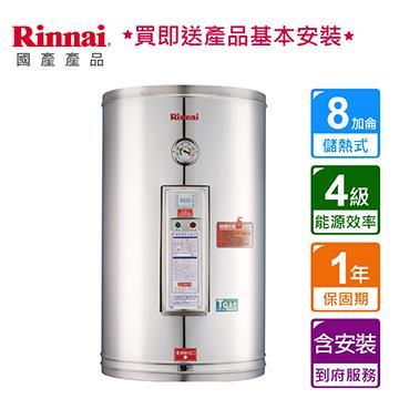 林內 8加侖容量電熱水器(琺瑯內膽)