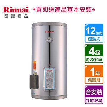 林內 12加侖容量電熱水器