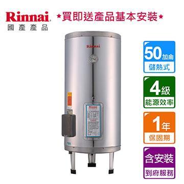 林內 50加侖容量電熱水器