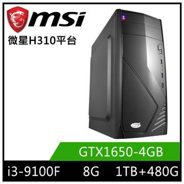 MSI微星平台[冷峰鬥士]桌上型電腦(I3-9100F/H310/8GD4/GTX1650/480GB+1TB)
