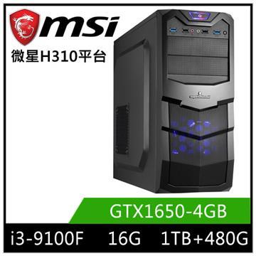 MSI微星平台[冷峰將軍]桌上型電腦(I3-9100F/H310/16GD4/GTX1650/480GB+1TB)