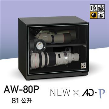 收藏家 暢銷經典型電子防潮箱 81公升(AW-80P)